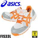 【送料無料】アシックス 安全靴 スニーカー FIS33L作業靴 asics ウィンジョブ33L ロー