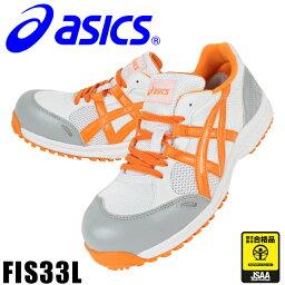 【送料無料】<strong>アシックス</strong>(asics) <strong>安全靴</strong> スニーカー ウィンジョブ FIS33L JSAA規格B種 全3色 24.5cm-30cm
