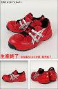 【送料無料】アシックス 安全靴 スニーカー asics...