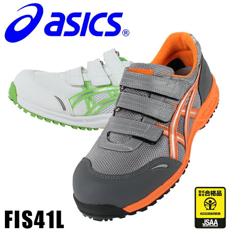 【送料無料】アシックス 安全靴 スニーカー FIS41L作業靴 asics ウィンジョブ4…...:taf-motion:10000876