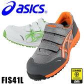 【送料無料】アシックス 安全靴 スニーカー FIS41L作業靴 asics ウィンジョブ41L ローカット マジック JSAA規格B種