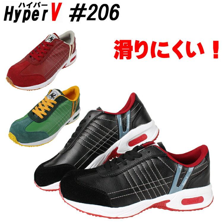日進ゴム 安全靴 HV-206 ハイパーVソール...:taf-motion:10000878