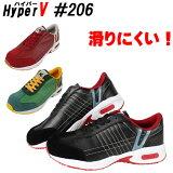日進ゴム 安全靴 スニーカー HV-206作業靴 NISSHIN RUBBER ハイパーV(HyperV) ローカット 紐タイプ