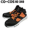 安全靴 HZ-340 ファイアーフォックス(FIREFOX) ハイカットCO-COS安全靴 / 安全