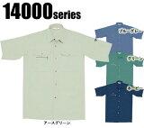 Jichodo 春夏用作業服・作業着(ユニフォーム)【激安・半額以下! 54%OFF】■ELサイズ以上は割高となります。■ネーム刺繍(名入れ)承ります。自重堂 14014 ノンプル