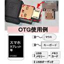 OTGコネクタ ミニ (ホストコネクタ) USBに挿入microUSBに変換 送料92円