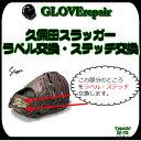 【自分の好きな縫い色が選べる】久保田スラッガー グローブラベル交換
