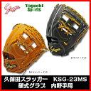 【2018年モデル】久保田スラッガー 硬式グラブ 内野手用 KSG-23MS