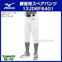 【頑丈で人気】 ミズノ ユニフォーム 大人/一般用 練習用 ショートパンツ 12JD6F6401 ホワイト