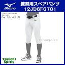 【頑丈で人気】 ミズノ ユニフォーム 大人/一般用 練習用 ショートフィットパンツ 12JD6F6701 ホワイト
