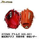 【ATOMS】【アトムズ】ATOMS(アトムズ) 硬式グラブ 外野手用 AGL-801 オレンジ