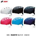 SSK エスエスケイ 硬式捕手用ヘルメット CH210 S〜XO ブラック/ネイビー/ホワイト/レッド/ブルー/Dブルー