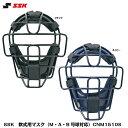 【SGマーク付き】SSK エスエスケイ 軟式用 キャッチャーマスク 軟式用マスク(M・A・B号球対応)CNM1510S ブラック ネイビー