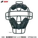 SSK エスエスケイ 審判用 アンパイア用 軟式審判用マスク ブラック UPNM210S【審判用品】