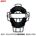 ZETT ゼット 野球審判用 アンパイア用 アンパイアマスク硬式野球用 ブラック BLM1170A【審判用品】