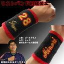 リストバンドネーム二重刺繍【例:Minori】【リストバンドは別途購入をお願いします】