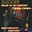 【久保田スラッガー 軟式オーダーグラブ】軟式野球グラブGON-2