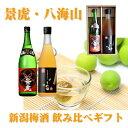 新潟梅酒飲み比べセット 八海山 原酒で仕込んだ梅酒・景虎【お歳暮・お年始・ギフト・贈り