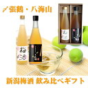 八海山 原酒で仕込んだ梅酒・〆張鶴 新潟梅酒 飲み比べセット【八海山】【〆張鶴】【お歳暮