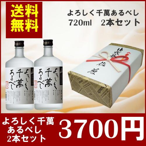 八海山焼酎よろしく千萬あるべし720mlギフトセット2本入八海醸造送料無料宅配用の箱代無料のし無料ギ