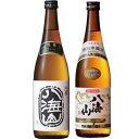 八海山 吟醸 720ml 八海山 特別本醸造 720ml 2本 日本酒飲み比べセット
