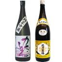 かたふね 純米吟醸 1800ml 越乃寒梅 白ラベル 1800ml 2本セット 日本酒飲み比べセット