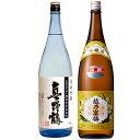 真野鶴 辛口吟醸 1800ml 越乃寒梅 別撰 1800ml 2本セット 日本酒飲み比べセット