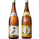 麒麟山 伝統辛口 1800ml 越乃寒梅 別撰 1800ml 2本セット 日本酒飲み比べセット