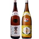 ショッピング梅 貴宝 寶の山 1800ml 越乃寒梅 別撰 1800ml 2本セット 日本酒飲み比べセット