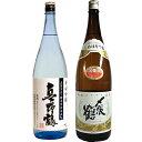 真野鶴 辛口吟醸 1800ml 〆張鶴 雪 1800ml 2本セット 日本酒飲み比べセット