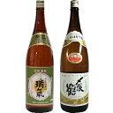 笹祝 瑞氣  1800ml 〆張鶴 雪 1800ml 2本セット 日本酒飲み比べセット