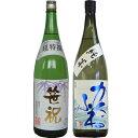笹祝 超特選 1800ml かたふね 純米 1800ml 2本セット 日本酒飲み比べセット