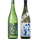 麒麟山 グリーンボトル 1800ml かたふね 純米 1800ml 2本セット 日本酒飲み比べセット
