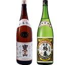 貴宝 寶の山1800ml越後鶴亀 純米1800ml2本セット日本酒飲み比べセット