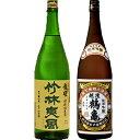 竹林爽風 龍躍 1800ml 越後鶴亀 純米吟醸 1800ml 2本セット 日本酒飲み比べセット