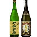 竹林爽風 龍躍 1800ml 越後鶴亀 純米大吟醸 1800ml 2本セット 日本酒飲み比べセット