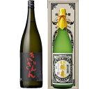麒麟山 ブラックボトル1800ml越後鶴亀超特醸1800ml2本セット日本酒飲み比べセット