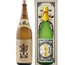 本醸造 宝山1800ml越後鶴亀超特醸1800ml2本セット日本酒飲み比べセット