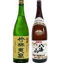 竹林爽風 龍躍 1800ml 八海山  特別本醸造 1800ml 2本セット 日本酒飲み比べセット
