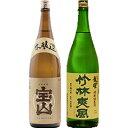 本醸造 宝山 1800ml 竹林爽風 龍躍 1800ml 2本セット 日本酒飲み比べセット