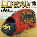 硬式グローブ 【HATAKEYAMA】ハタケヤマ 2015年限定硬式グローブ 外野手用 坂口モデル本人同色 pro-bs9