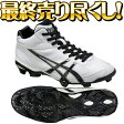 野球 スパイク 【asics】アシックス ポイントスパイク シャインテック ホワイト×ネイビー 25.5cm〜28.5cm sfp150-0150野球 スパイク 軽量 野球スパイク