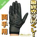 【MIZUNO】ミズノプロ バッティング手袋 両手用 数量限定 シリコンパワーアーク 高校野球対応 2eg11690-2eg11790