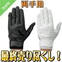 【MIZUNO】ミズノ 高校野球対応バッティング手袋 フランチャイズ D-Edition 両手用 1ejeh104