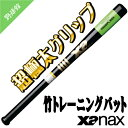 【Xanax】ザナックス 竹トレーニングバット 超極太グリップ btb1006