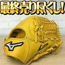 硬式グローブ【MIZUNO】ミズノ リフリー 野球 硬式グラブ オールラウンド用 硬式グローブ ナチュラル 1ajgh12400