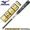 野球 軟式 バット 【MIZUNO】ミズノ 少年軟式用FRPバット ビヨンドマックスオーバル 少年用 バットケース付き トップバランス 1cjby11879-0901