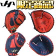 【HATAKEYAMA】ハタケヤマ 限定 ソフトボール用 キャッチャーミット pro273