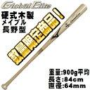 【MIZUNO】ミズノ 硬式木製バット グローバルエリート メイプル 長野型 1cjwh01684-hc7