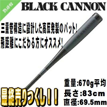 野球 バット 金属 【ZETT】ゼット 一般軟式FRPバット ブラックキャノン 83cm ブラック×ブラック bct32013-1919【コンビニ受け取り不可】